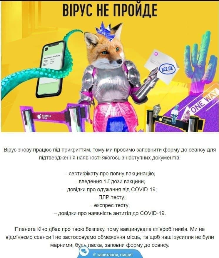 Новости Днепра про Только для избранных: в Днепре введены новые правила посещения кинотеатров