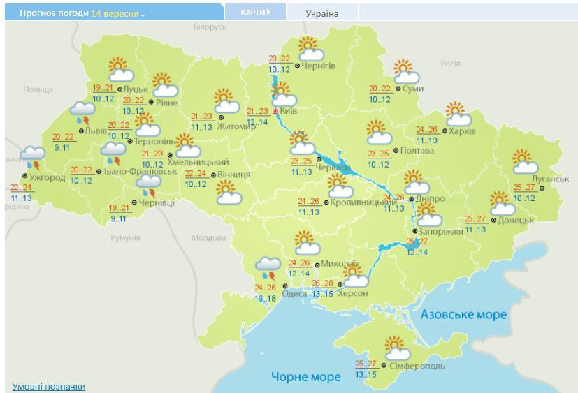 Новости Днепра про Лето, прощай: Днепр накроют холод и дожди