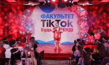 Первый в мире: Михаил Поплавский открыл «ФакультетTikTok» в Киевском университете культуры