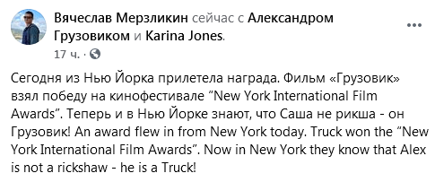 Новости Днепра про Фильм «Грузовик», снятый на Днепропетровщине, одержал победу на кинофестивале в США