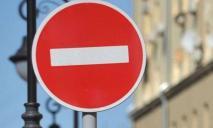 В Днепре на восемь месяцев частично перекроют две улицы