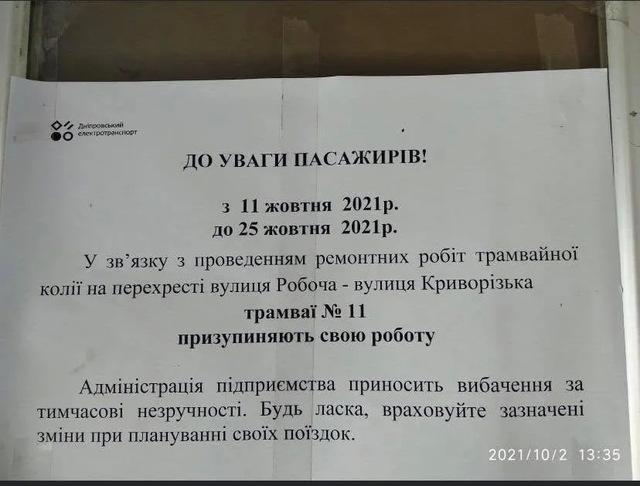Новости Днепра про В Днепре трамвай №11 приостановит движение на две недели
