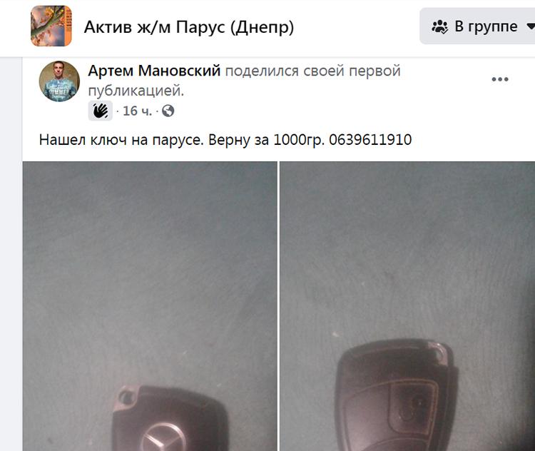 Новости Днепра про Ключ надо: парень требует вознаграждение на найденные ключи в Днепре