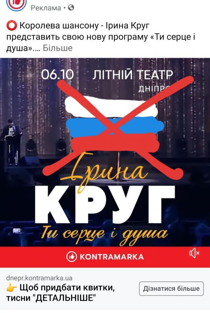 Новости Днепра про В Днепре собираются бойкотировать концерт российской певицы
