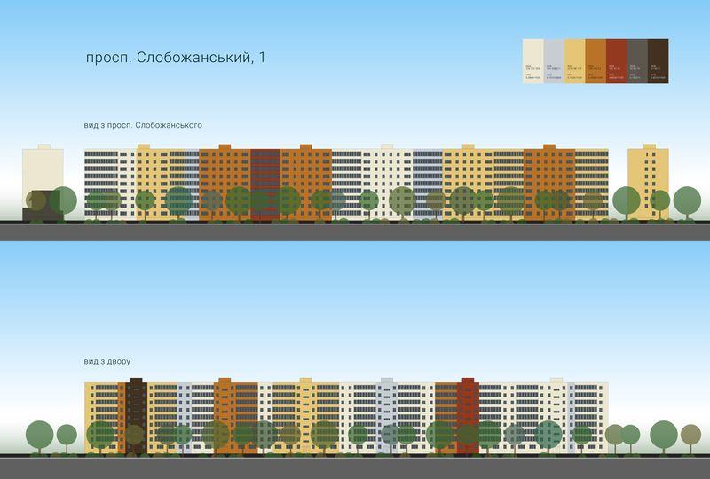 Новости Днепра про В Днепре на Слобожанском проспекте появятся радужные дома