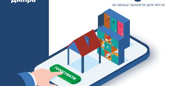 Бюджет участия VI этапа в Днепре: стартовало голосование за проекты