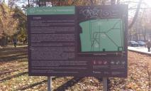 Сгоревшие дети, танцы на костях и демонтаж могил: история мистического парка Днепра (ФОТО)