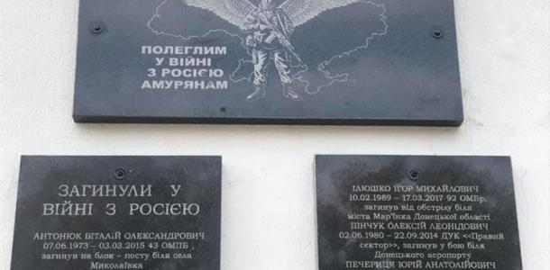 Погибли на войне с Россией: в Днепре на мемориале установили новые таблички