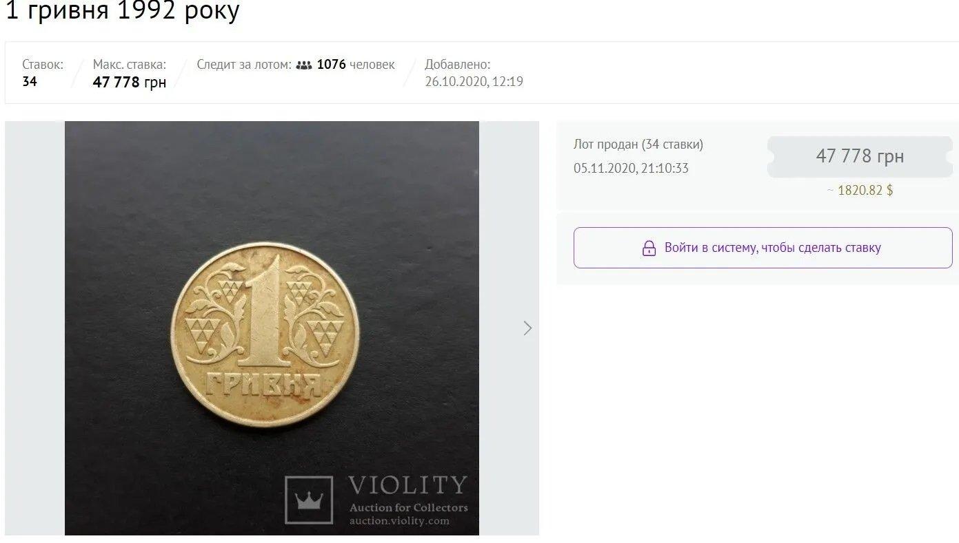Новости Днепра про Проверь сдачу в магазине: в Днепре за монету можно получить 50 тыс. грн