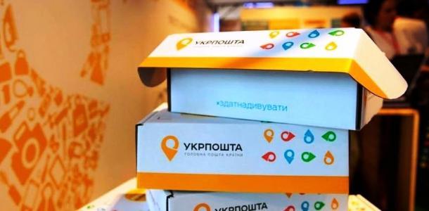 С декабря днепряне будут платить больше за услуги Укрпочты