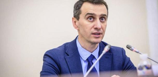 Когда в Украине полностью отменят карантин: комментарий Ляшко