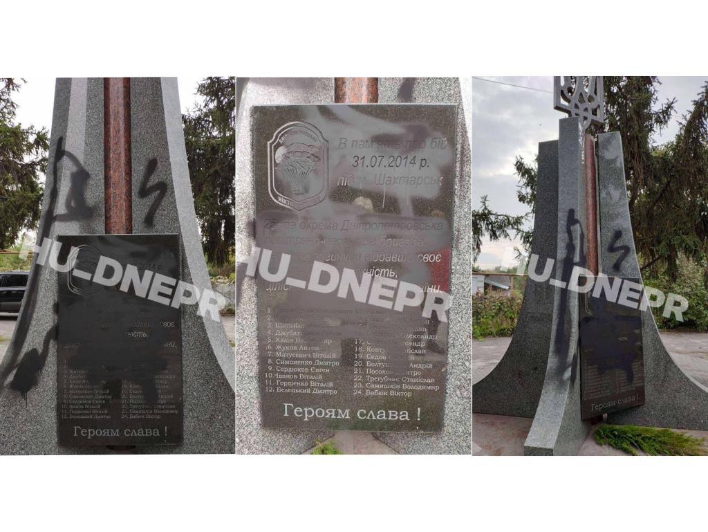 Новости Днепра про Накануне праздника: в Днепре вандалы закрасили имена погибших воинов АТО