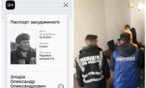 Ковид-сертификат и алкоголь до 18-ти за 100 гривен: киберполиция задержала создателя фейковой Дії