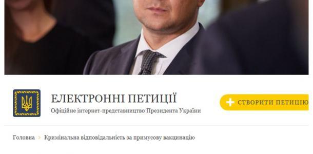 Зеленский отреагировал на петицию «о принудительной вакцинации»