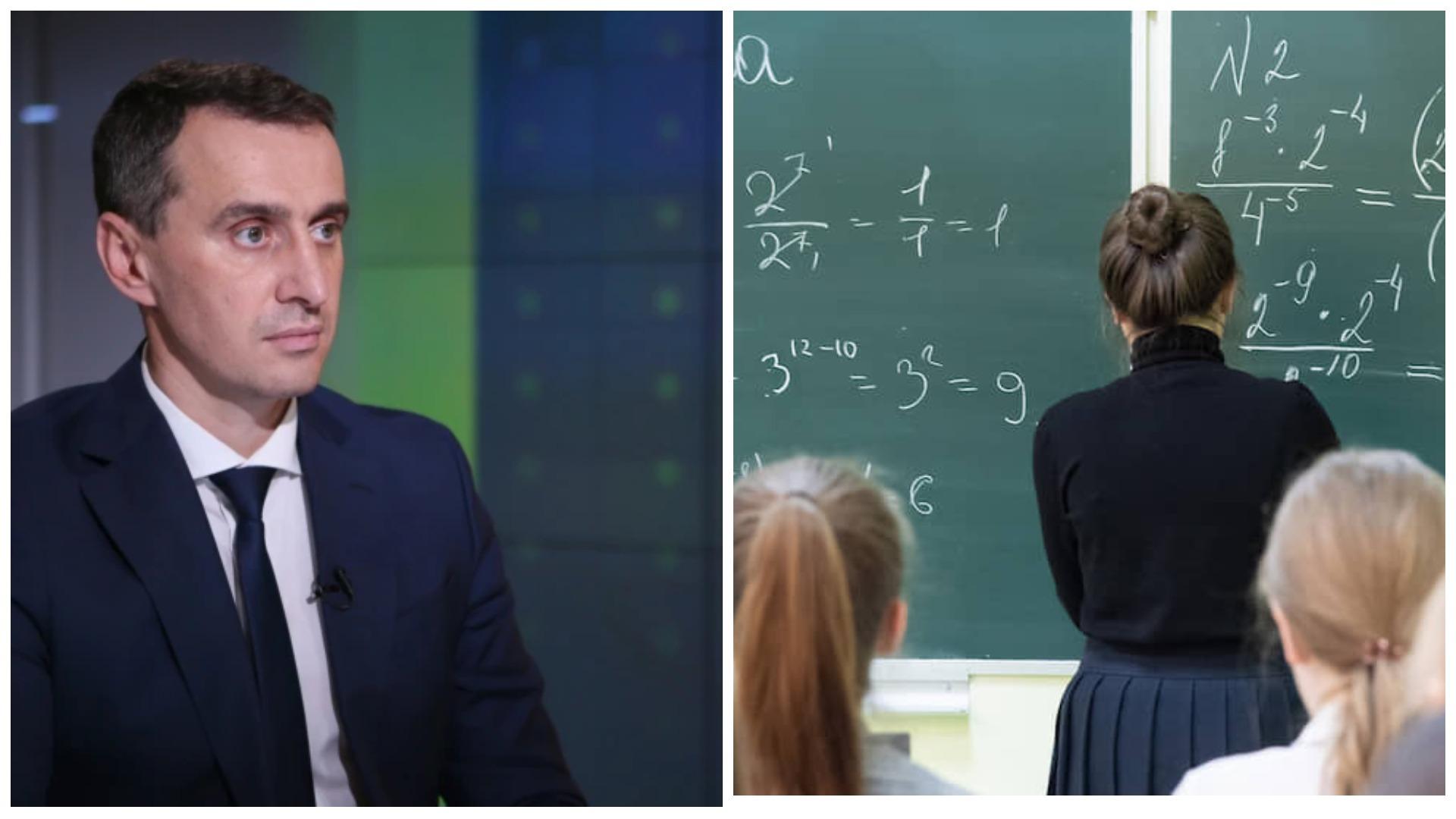 Новости Днепра про Украинских школьников могут раньше отправить на каникулы, - Ляшко