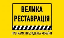 Три памятника культуры Днепропетровщины вошли в программу «Велика реставрація»
