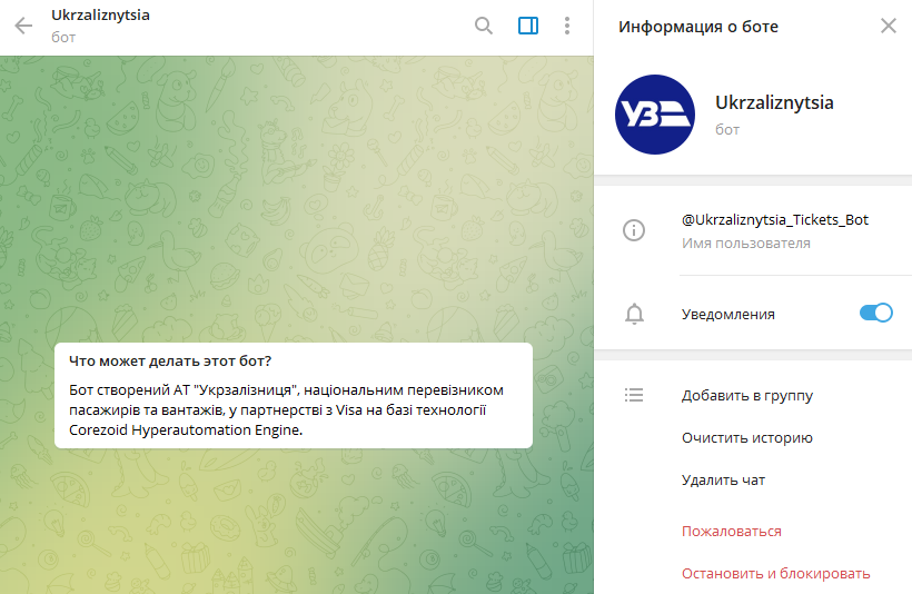 Новости Днепра про Теперь в Viber и Telegram можно купить билеты на поезд