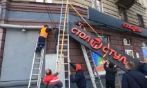 Нарушение дизайн кода: в Днепре демонтировали рекламную вывеску