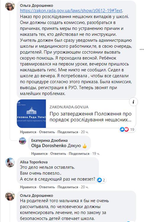 Новости Днепра про Под Днепром школьник получил сотрясение мозга на уроке труда