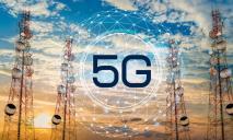 Вот это скорость: в Украине запускают 5G