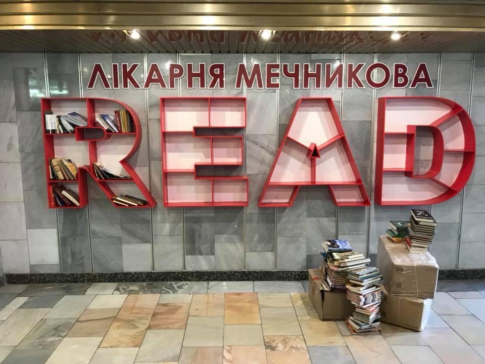 Книги Днепр
