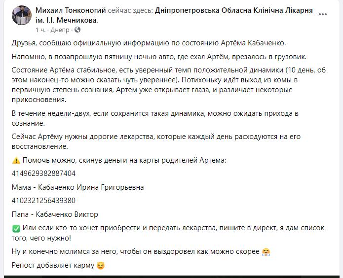 Новости Днепра про Смертельное ДТП в Днепре на Гагарина: как себя чувствует выживший парень