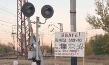 Планируйте маршрут: в Днепре перекроют железнодорожный переезд