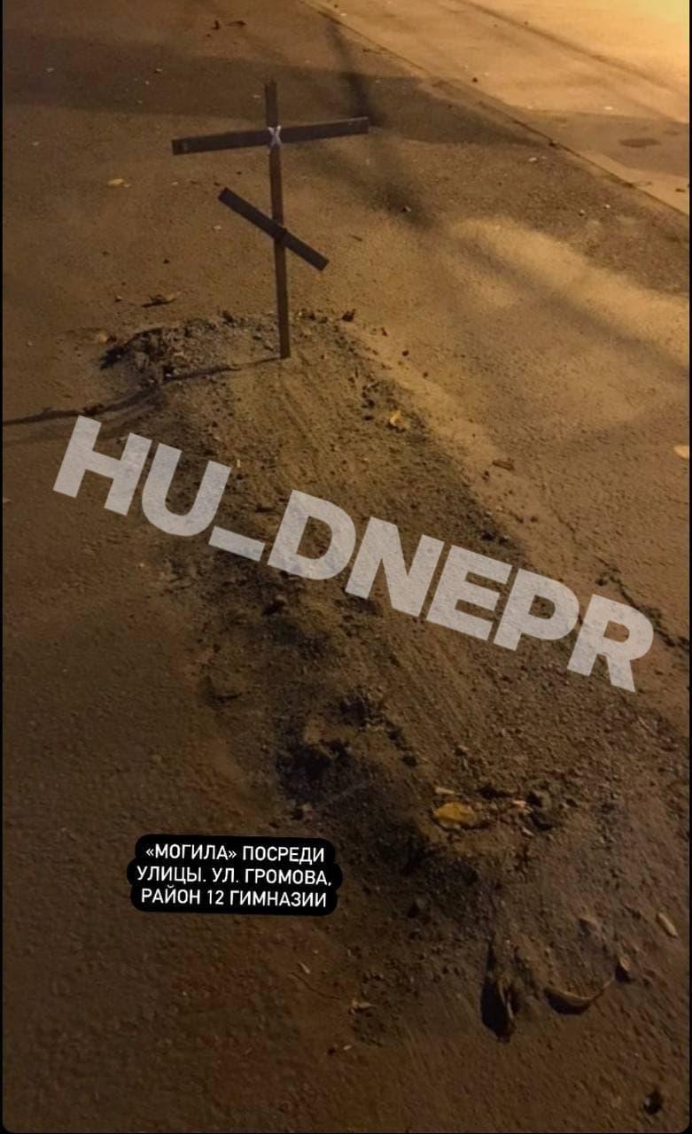 Новости Днепра про В Днепре на проспекте Пушкина появилась могила: что происходит