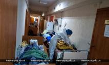 Места закончились даже в коридоре: как выглядит COVID-отделение в Павлограде