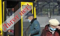 Никаких льгот: под Днепром отменили бесплатный проезд в транспорте для некоторых пенсионеров