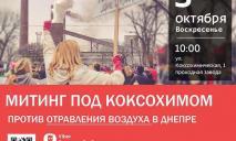 Нет выхода: жители Днепра собираются на митинг под Коксохимом